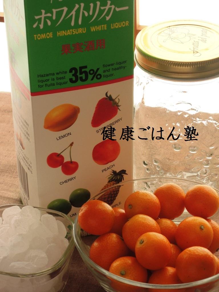 金柑酒の作り方