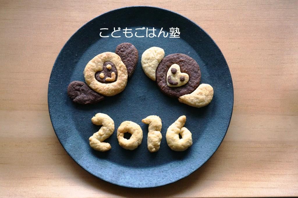 おサルのクッキー